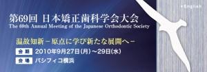 20100930_日本矯正歯科学会